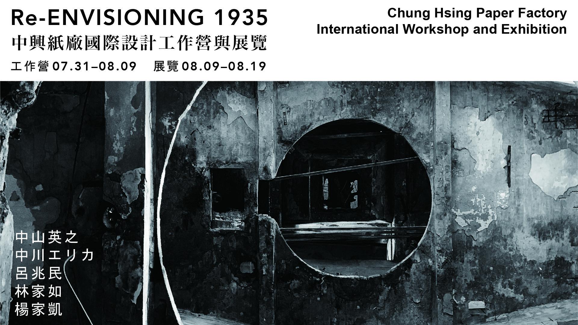 重新想像1935:中興紙廠國際設計工作營展覽