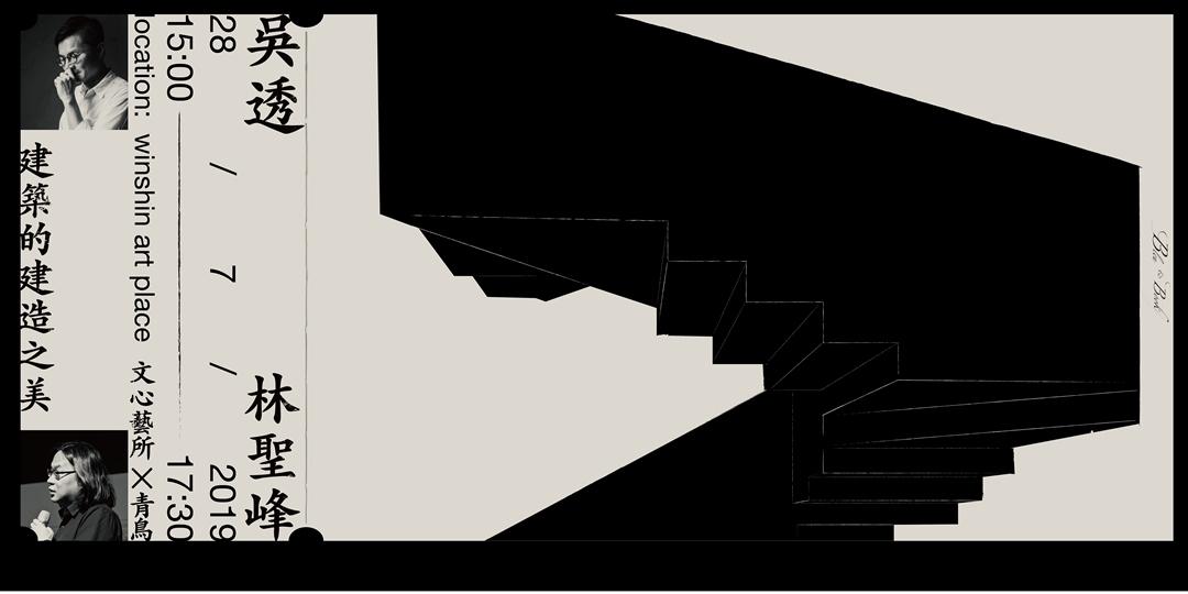 林聖峰 x 吳透——建築的建造之美