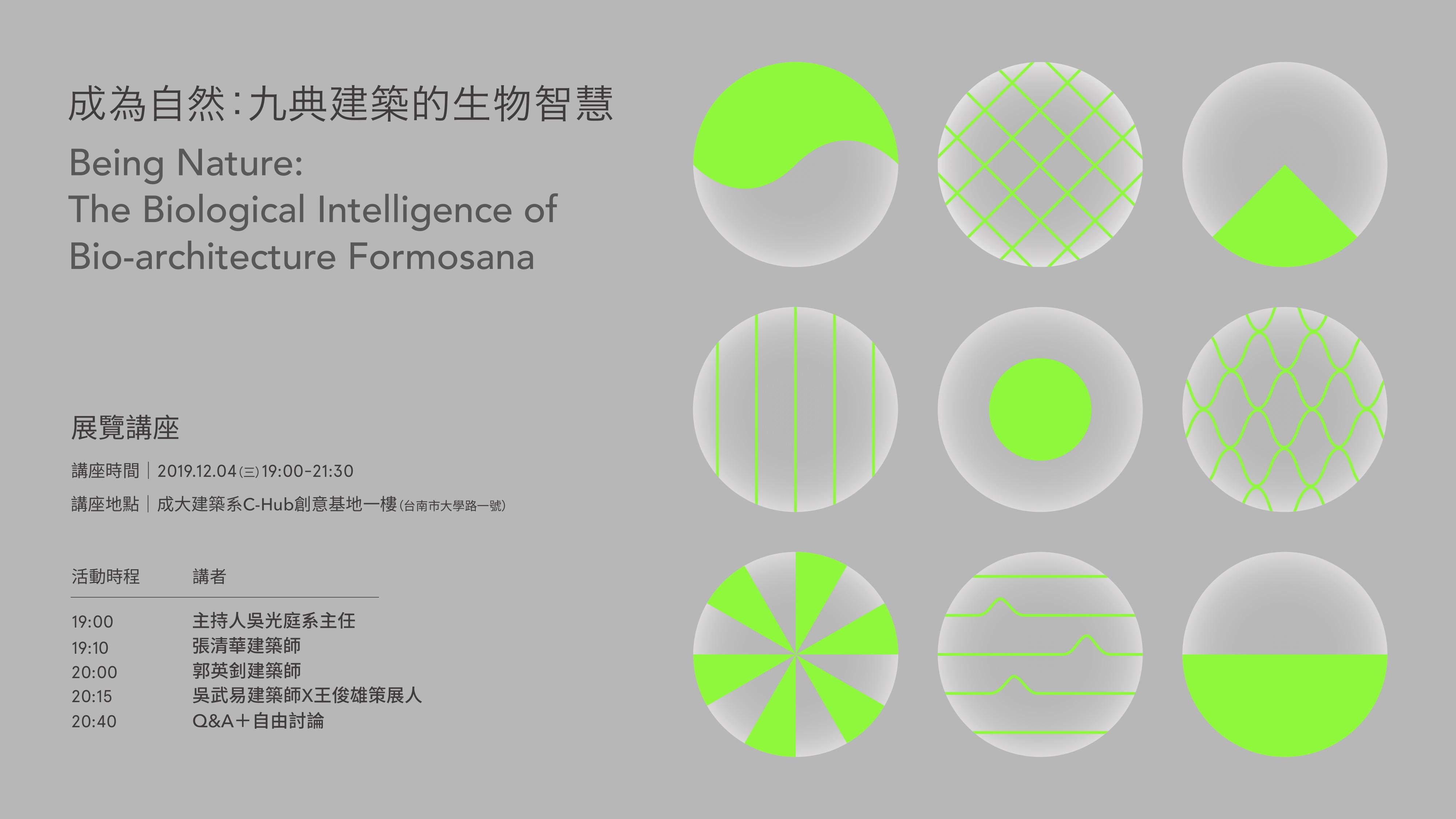 成為自然:九典建築的生物智慧-展覽講座