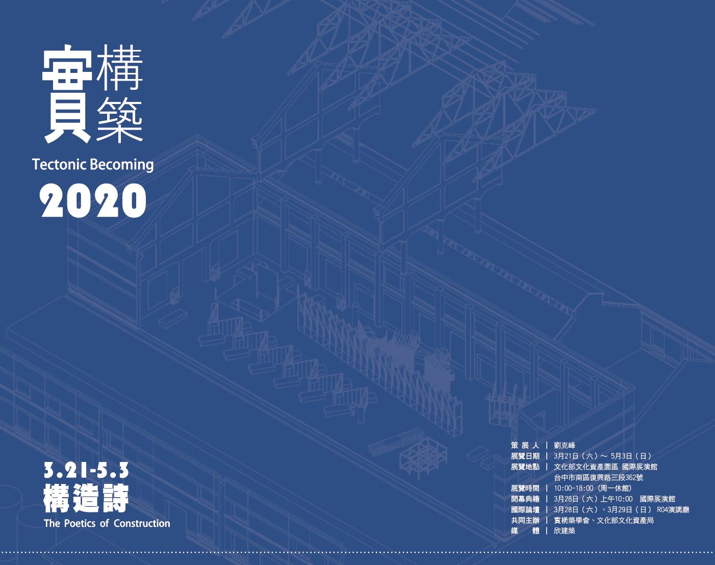 2020實構築-構造詩
