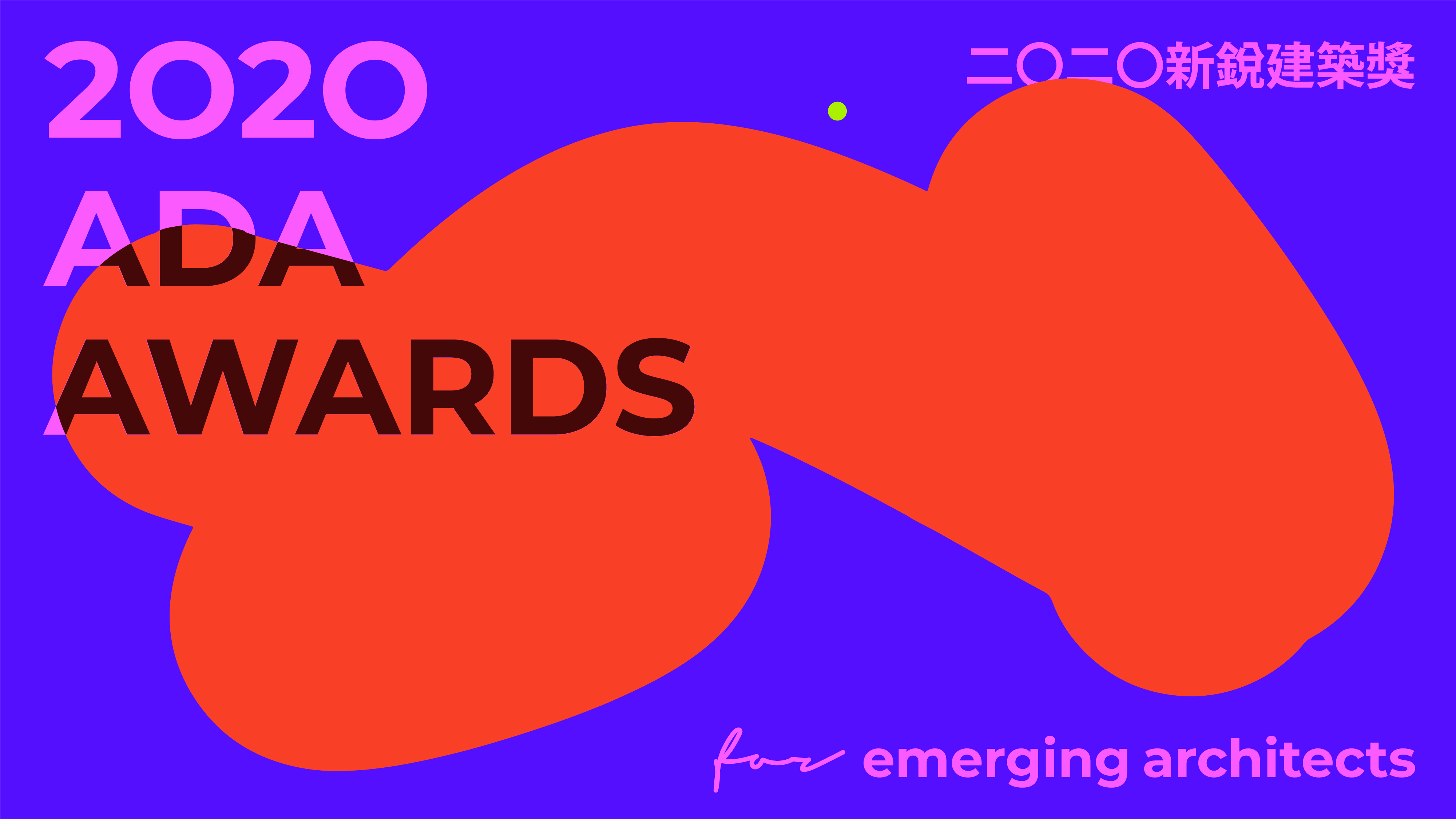 2020 第五屆ADA新銳建築獎徵件開始