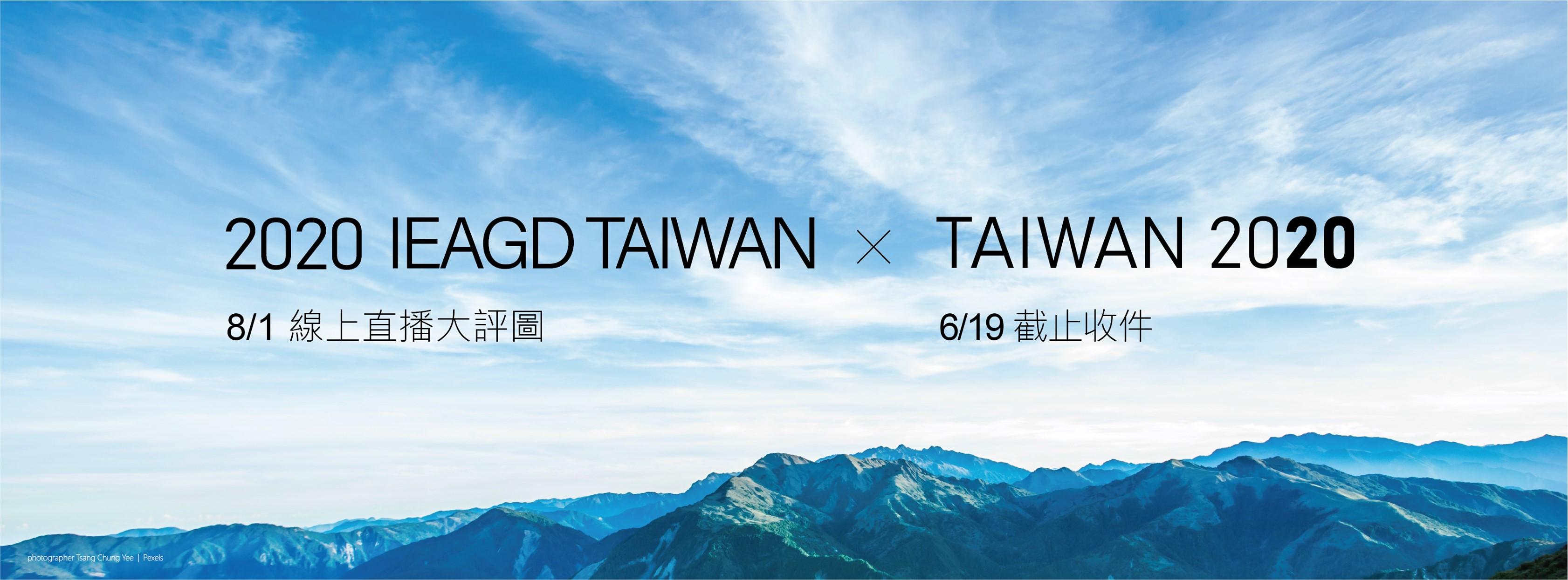 2020 Taiwan20 開始收件囉!