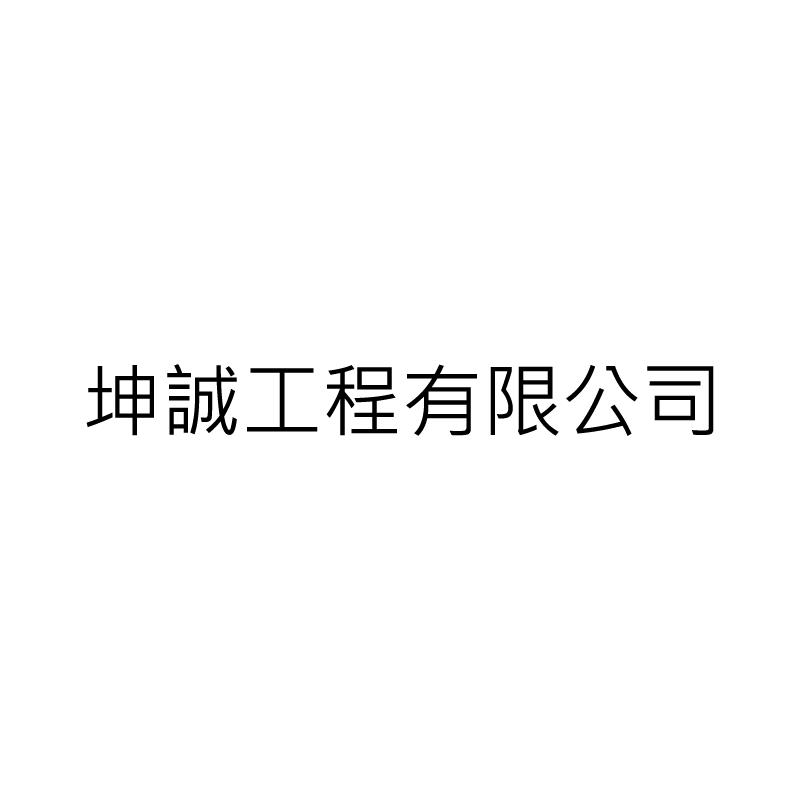 坤誠工程有限公司