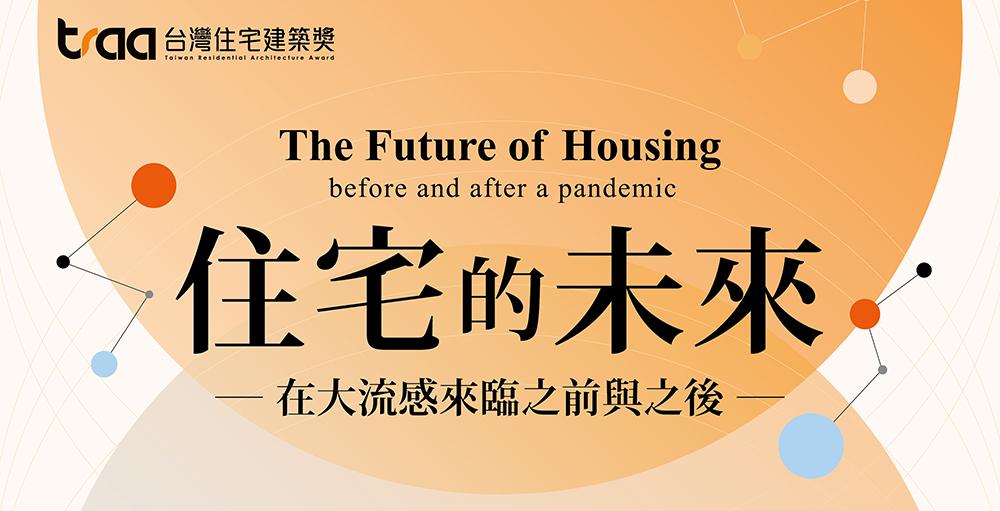 「2021紙上住宅建築國際競圖」徵件開始