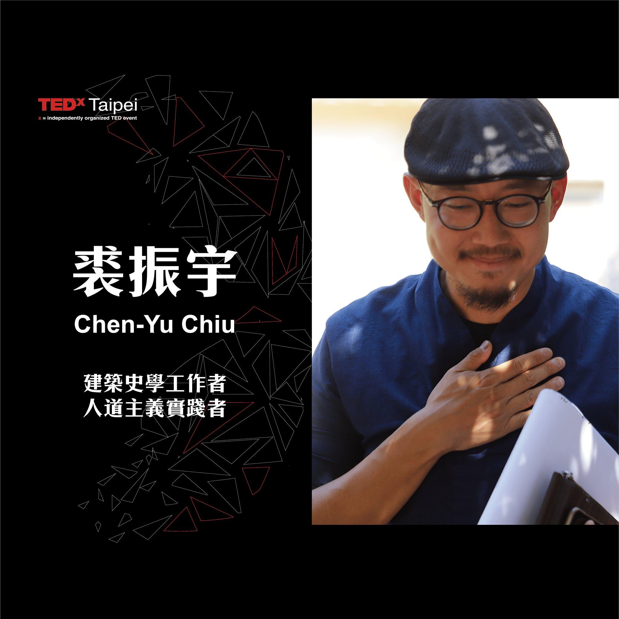 2020 TEDxTaipei 年會 Reach!實現 講者搶先看:雷伊漢勒世界公民中心執行長裘振宇