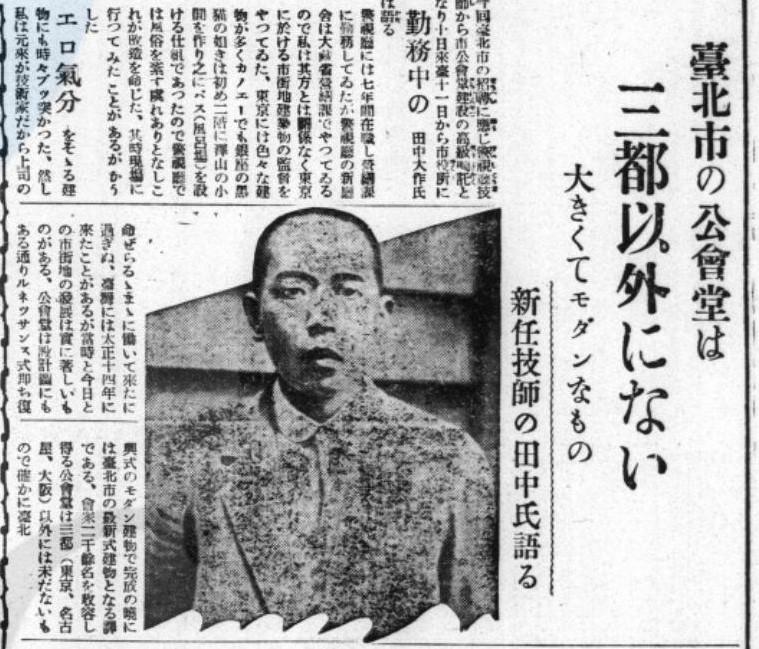 台灣建築教育源流(一):記北科建築永島文太郎及田中大作先生