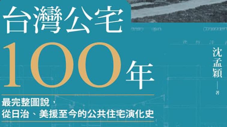 《台灣公宅100年》新書發表會