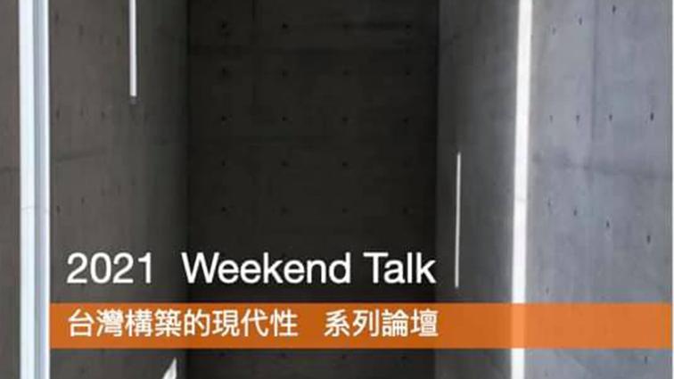 2021台灣構築的現代性系列論壇即將開跑