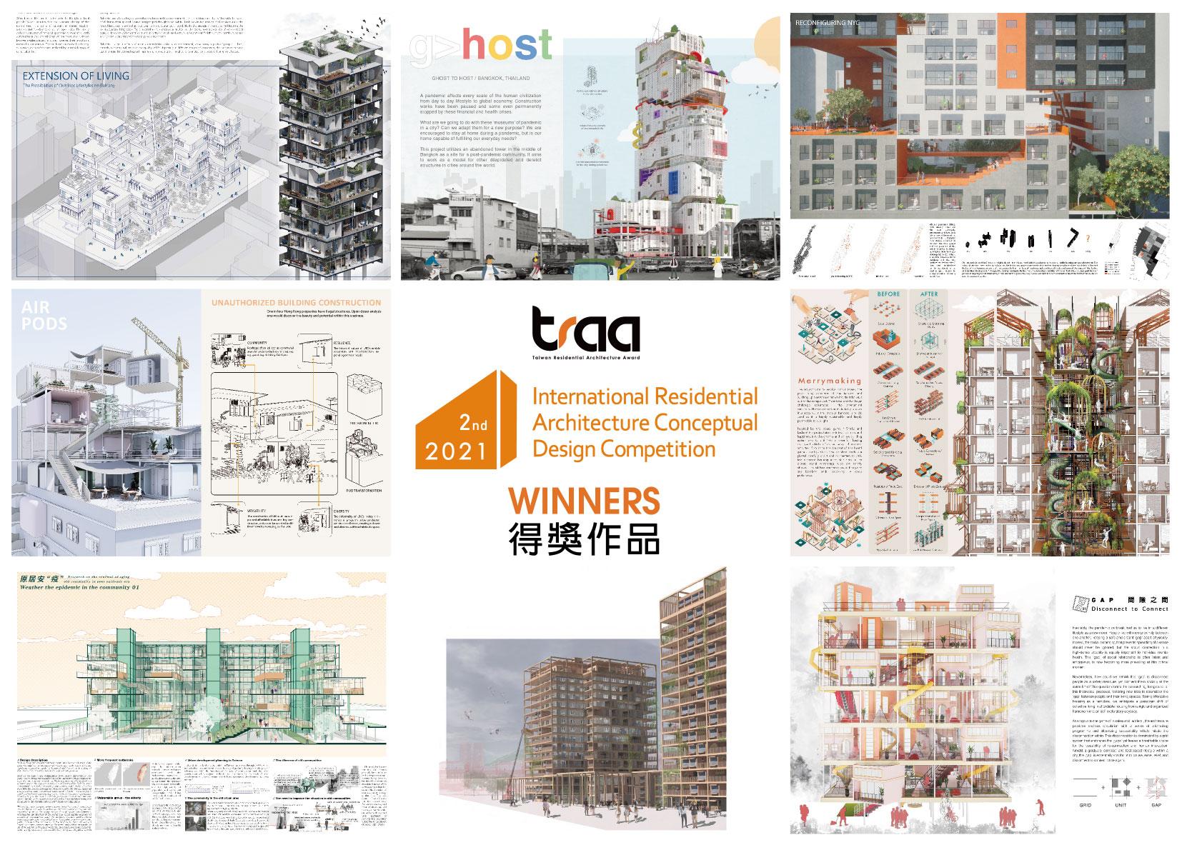 「2021紙上住宅建築國際競圖」結果出爐