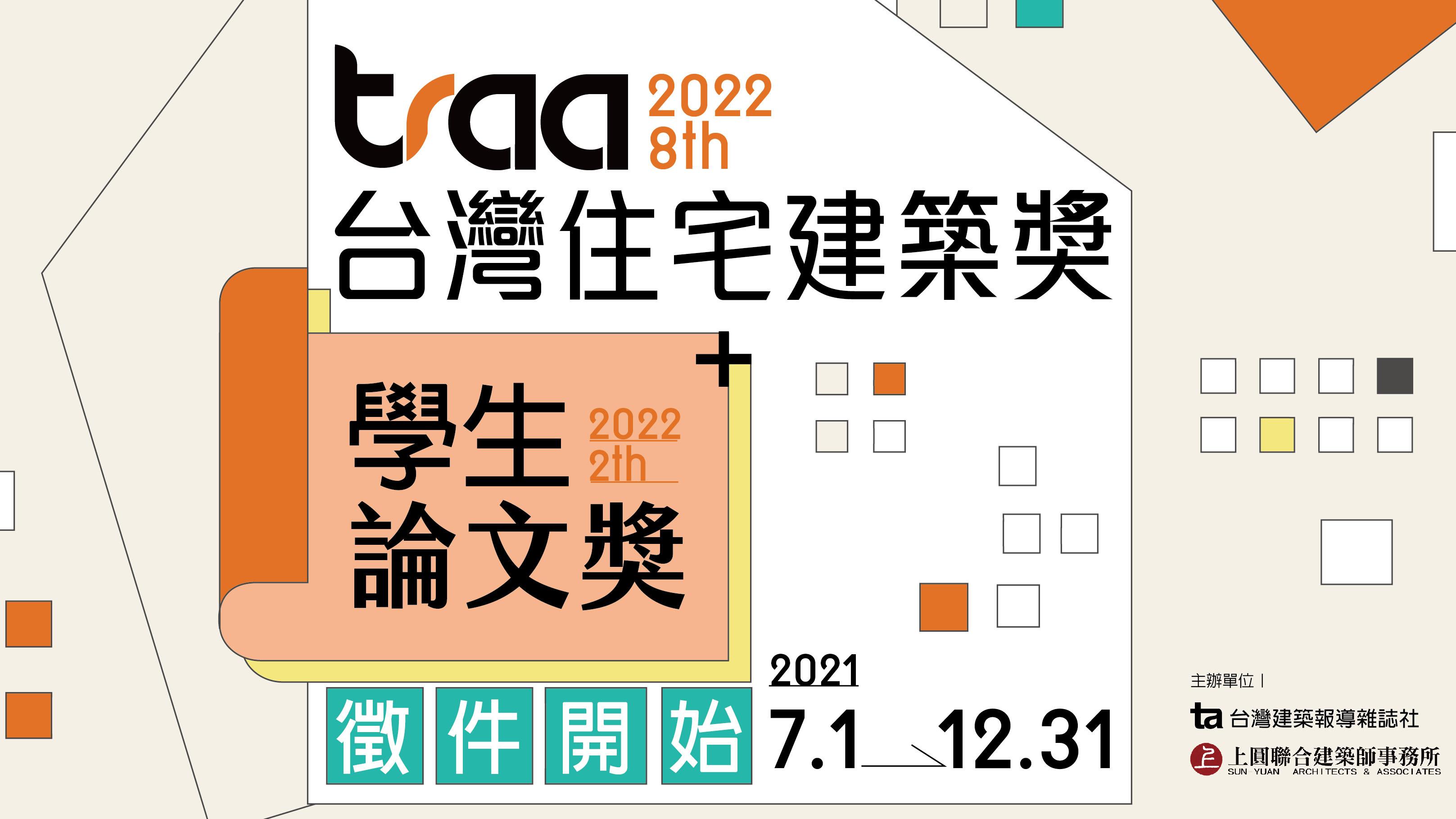 第八屆「traa台灣住宅建築獎」及第二屆「學生論文獎」即日起公開徵件