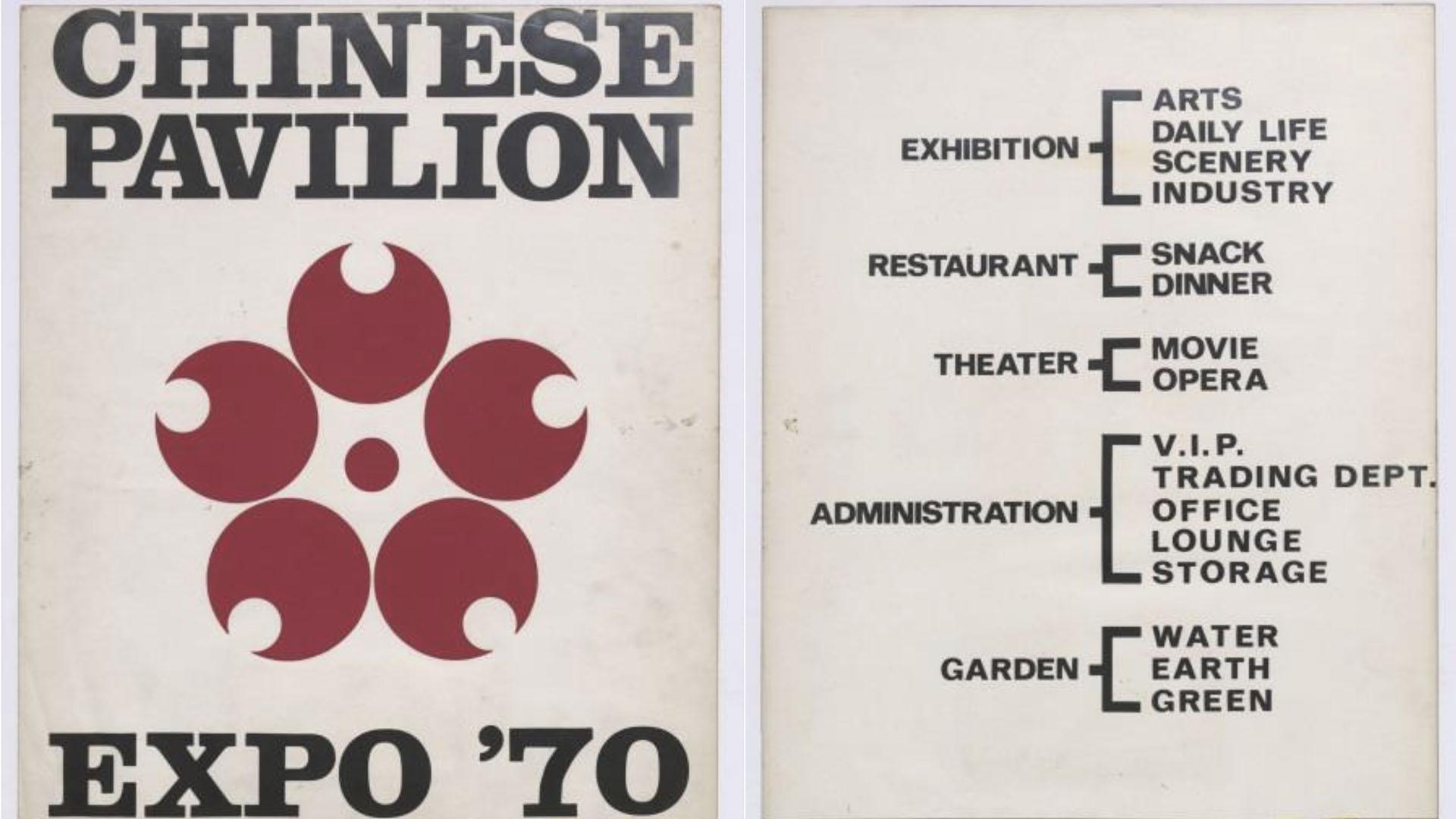 「事件」或「實體」?1970大阪萬國博覽會設計歷程(上)