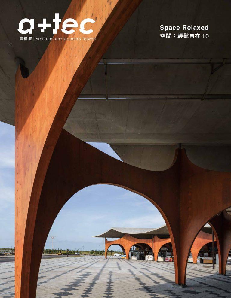 實構築季刊 - 空間:輕鬆自在 Space Relaxed